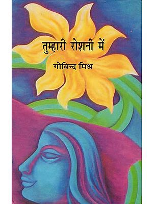 तुम्हारी रोशनी में: Tumhari Roshni Mein (A Novel)