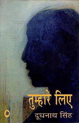 तुम्हारे लिए: For You (Collection of Hindi Poems)