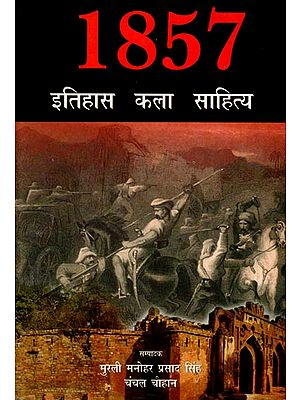 1857 इतिहास कला साहित्य : 1857 History Art Litrature