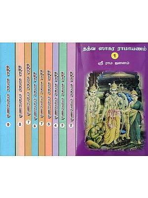 தத்வ ஸாகர ராமாயணம்: Tattva Sagar Ramayan in Tamil (Set of 9 Volumes)