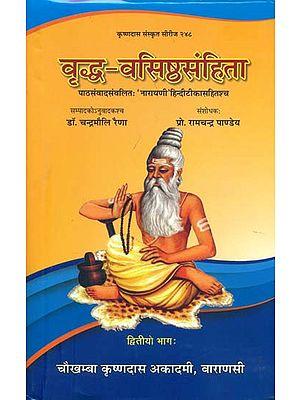 वृध्द वसिष्ठसंहिता: Vriddha Vasistha Samhita (Part-2)