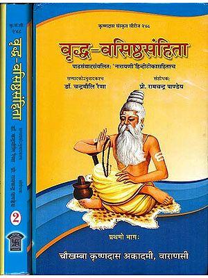 वृध्द वसिष्ठसंहिता: Vriddha Vasistha Samhita (Set of 2 Volumes)