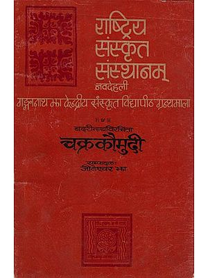 चक्रकौमुदी:  Chakra Kaumudi  (An Old and Rare Book)