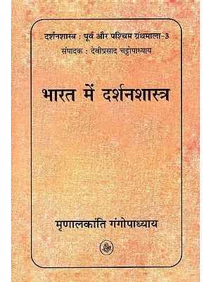 भारत में दर्शनशास्त्र: Philosophy in India