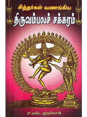 Sidhargal Vanankiya Tiruvambala Sakkaram (Tamil)
