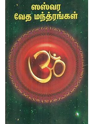 Vazhamaana Vazhvu Pera Manthirangal (Tamil)