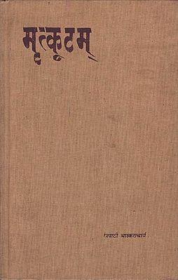 मृत्कूटम्: Mritkutam (An Old and Rare Book)