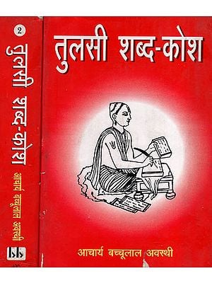 तुलसी शब्द - कोश: Tulsi Dictionary (Set of 2 Volumes) (An Old and Rare Book)