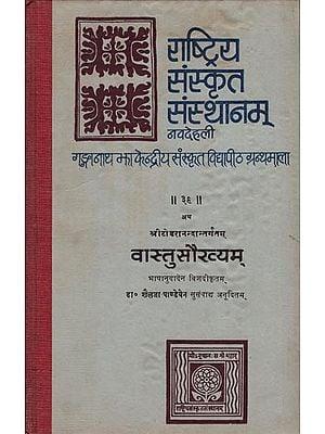 वास्तुसौख्यम: Vastu Saukhyam (An Old and Rare Book)
