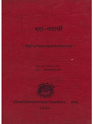 दश-पदार्थी: Dasa-Padarthi (A Treatise on Ten Categories of the Vaisesika) An Old and Rare Book