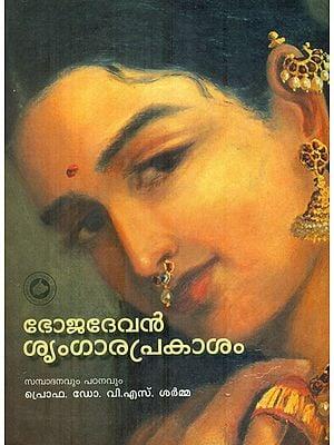 Sringara Prakasam (Malayalam)