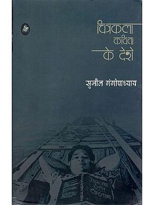 चित्रकला कविता के देशे: Chitrakala Kavita Ke Deshe