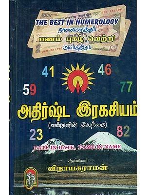 அதிர்ஷ்ட இரகசியம்: The Secret of Luck (Tamil)