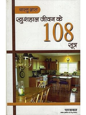 खुशहाल जीवन के 108 सूत्र: 108 Sources of Happy Life