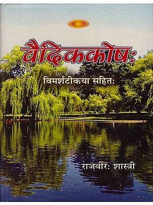 वैदिककोषः : Vedic Kosha