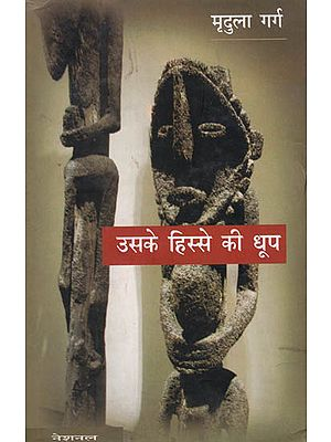 उसके हिस्से की धूप: Uske Hissey Ki Dhoop - Novel (An Old and Rare Book)