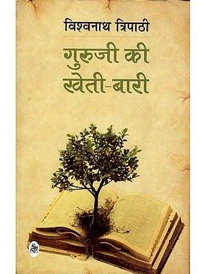गुरुजी की खेती बारी: Guruji Ki Kheti-Bari (Memoirs)