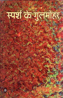 स्पर्श के गुलमोहर: Sparsh Ke Gulamohar (A Book of Poems)