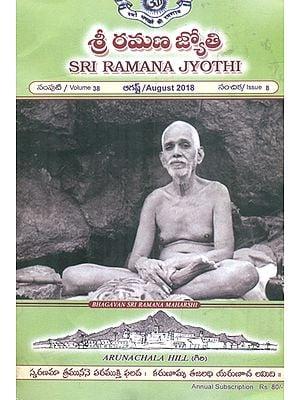Sri Ramana Jyothi (Telugu)