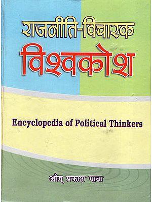 राजनीति - विचारक विश्वकोश: Encyclopedia of Political Thinkers