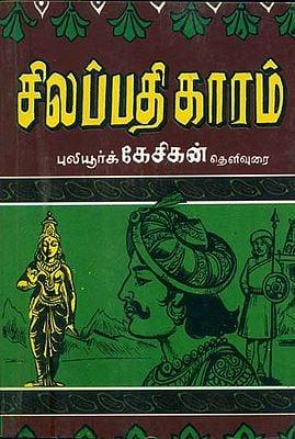 சிலப்பதிகாரம்: Silappatikaram (Tamil)