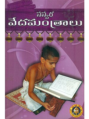 Sasvara Vedamantralu (Telugu)