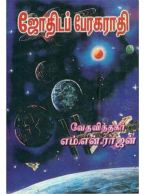 ஜோதிடப் பேரகராதி: Astrology (Tamil)