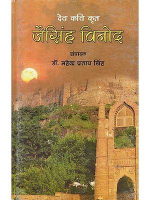 देव कवि कृत (जैसिंह विनोद): Dev Poet Krit (Jaisingh Vinod)