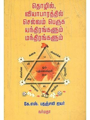 The Mantra and Yantra for Business (Tamil)