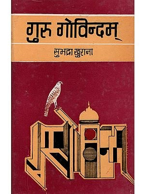 गुरु गोविन्दम्: Guru Govindam Poetry by Subhadra Khurana (An Old and Rare Book)