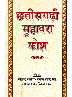 छत्तीसगढ़ी मुहावरा कोश:  Dictionary of Chhattisgarhi Idiom (An Old Book)