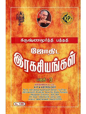 ஜோதிடஇரகசியங்கள் -K.P.Astrological Secrets in Tamil (Part 3)
