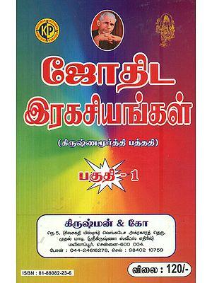 ஜோதிடஇரகசியங்கள் K.P.Astrological Secrets in Tamil (Part I)