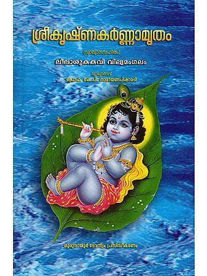 Shri Krishna Karna Mrutham (Malayalam)