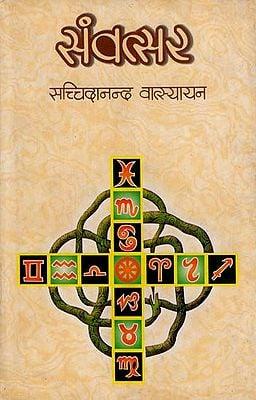 संवत्सर: Sanavatsar (A Essay)