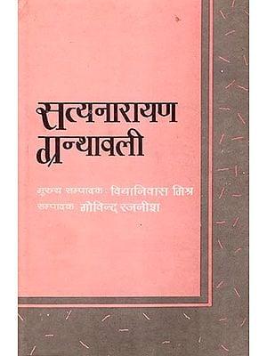 सत्यनारायण ग्रंथावली: Satyanarayan Bibliography (An Old Book)