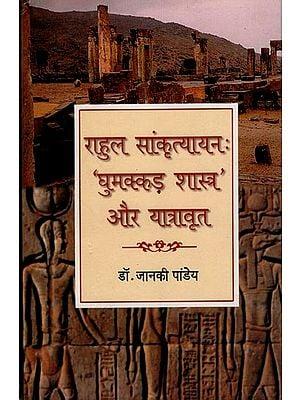 राहुल सांकृत्यायन: 'घुमक्कड़ शास्त्र और यात्रावृत: Rahul Sankrityayan- 'Nomadic Scriptures' and Travelogue
