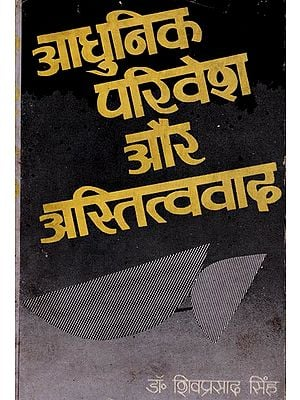 आधुनिक परिवेश और अस्तित्ववाद : Modernlism and Existentialism (An Old Book)