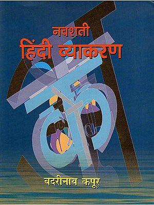 नवशती हिंदी व्याकरण: Navshati Hindi Grammar
