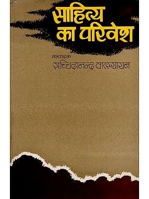 साहित्य का परिवेश : Literature Environment (An Old Book)