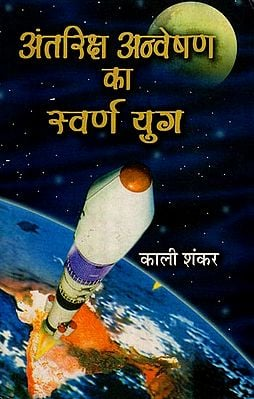 अंतरिक्ष अन्वेषण का स्वर्ण युग : Golden Age of Space Exploration