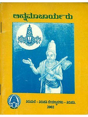 అన్నమాచార్యరు: Annamacharyaru (Telugu)