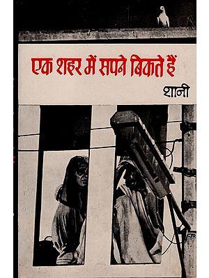 एक शहर में सपने बिकते है : Dreams Sell In A City (An Old Book)