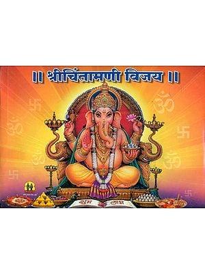 श्री चिंतामणी विजय: Shri Chintamani Vijaya (Marathi)