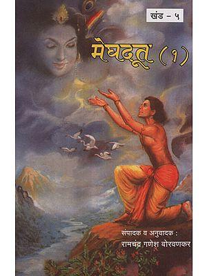 मेघदूत भाग १ - Meghaduta Part 1 (Marathi)