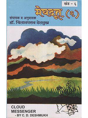 मेघदूत भाग २ - Meghaduta Part 2 (Marathi)
