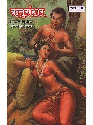 श्रतुसंहार – Ritu Sanhar (Marathi)
