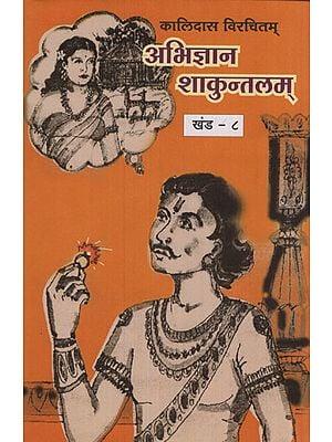 अभिज्ञान शाकुन्तलम् - Abhigyan Shakuntala (Marathi)