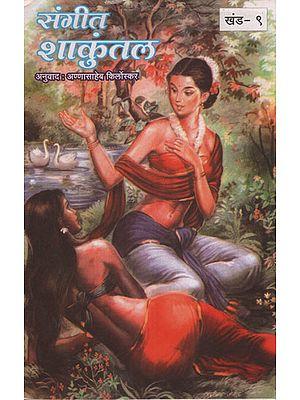 संगीत शाकुंतल - Music Shakuntala (Marathi)