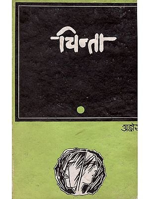 चिन्ता: Chinta - A Book of Poems (An Old and Rare Book)